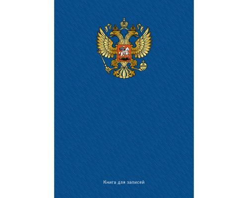 Книга для записей А4 128 листов Символ России